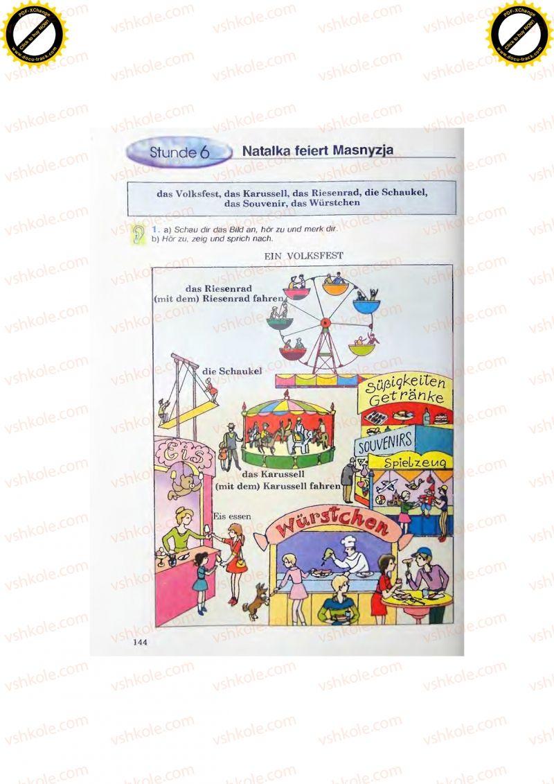Страница 144 | Учебник Німецька мова 7 класс Н.П. Басай 2011