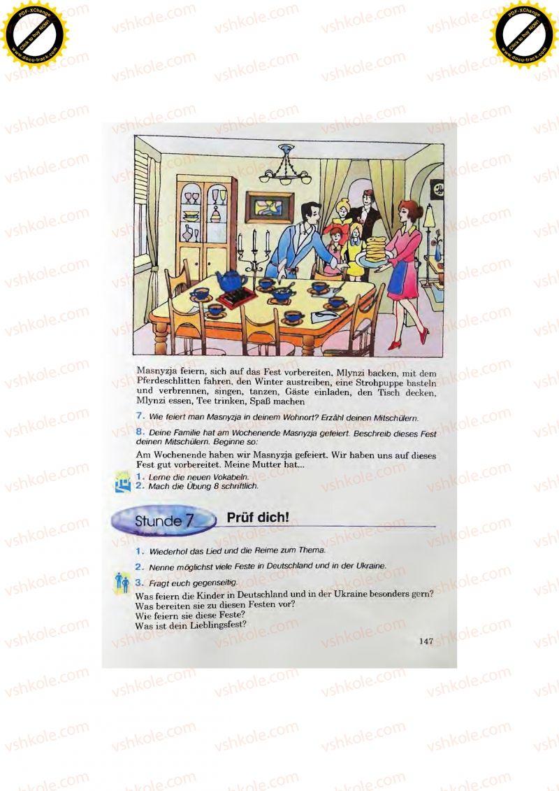 Страница 147 | Учебник Німецька мова 7 класс Н.П. Басай 2011
