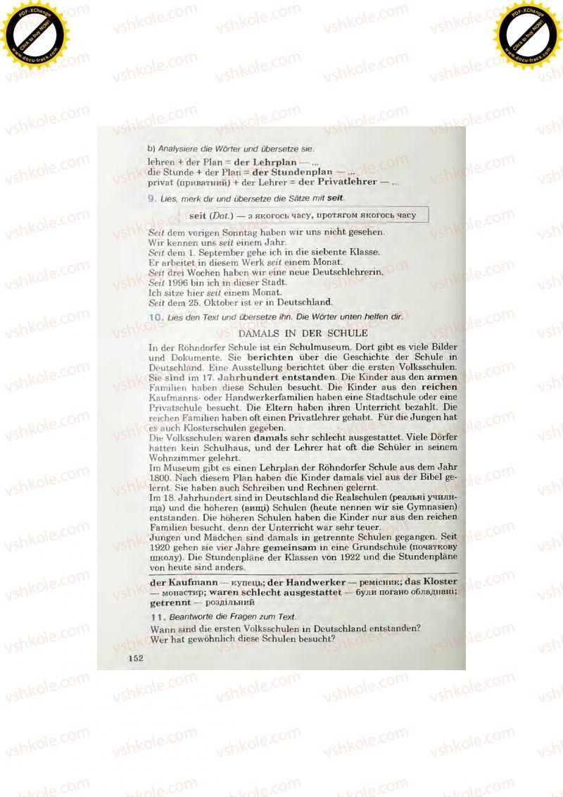 Страница 152 | Учебник Німецька мова 7 класс Н.П. Басай 2011