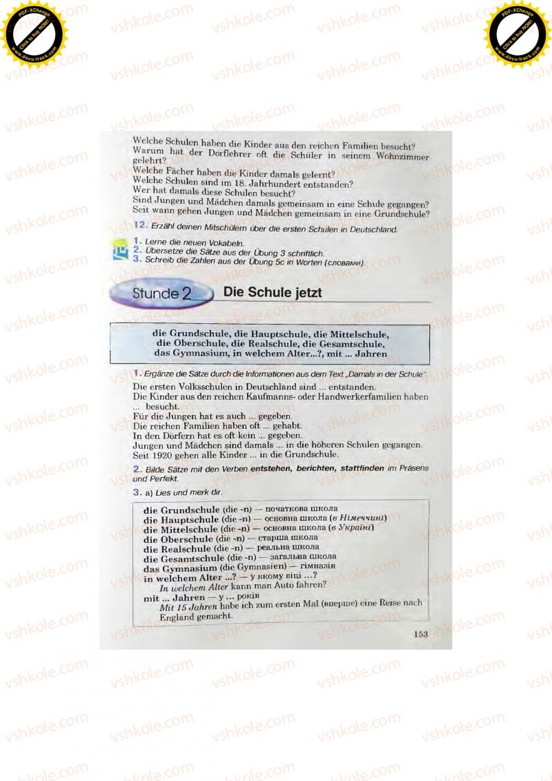 Страница 153 | Учебник Німецька мова 7 класс Н.П. Басай 2011