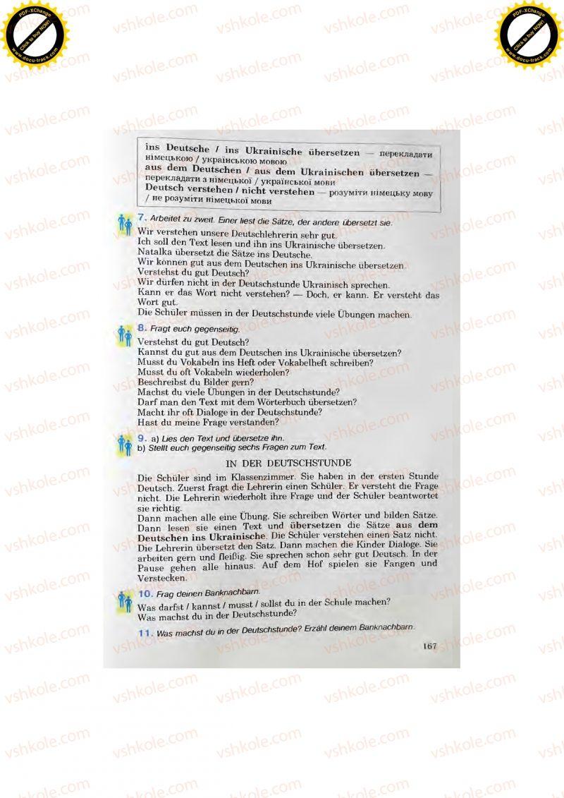 Страница 167   Учебник Німецька мова 7 класс Н.П. Басай 2011