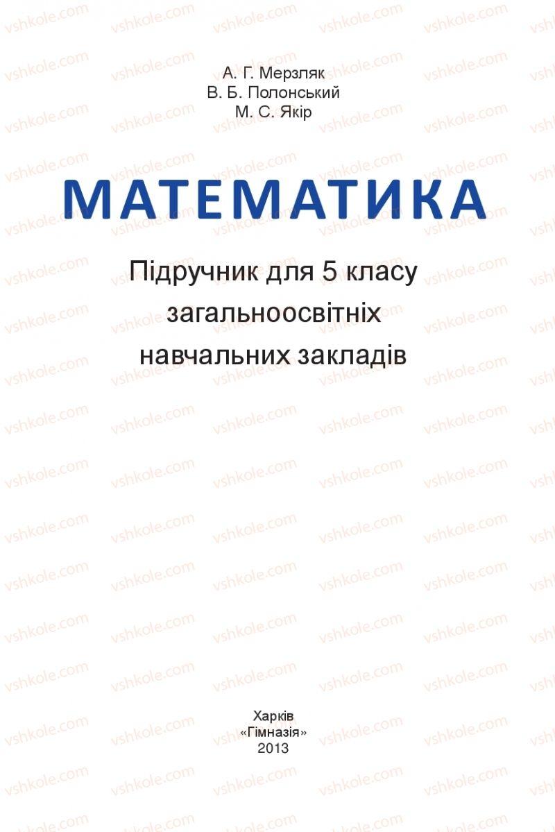 Страница 1   Учебник Математика 5 класс А.Г. Мерзляк, В.Б. Полонський, М.С. Якір 2013