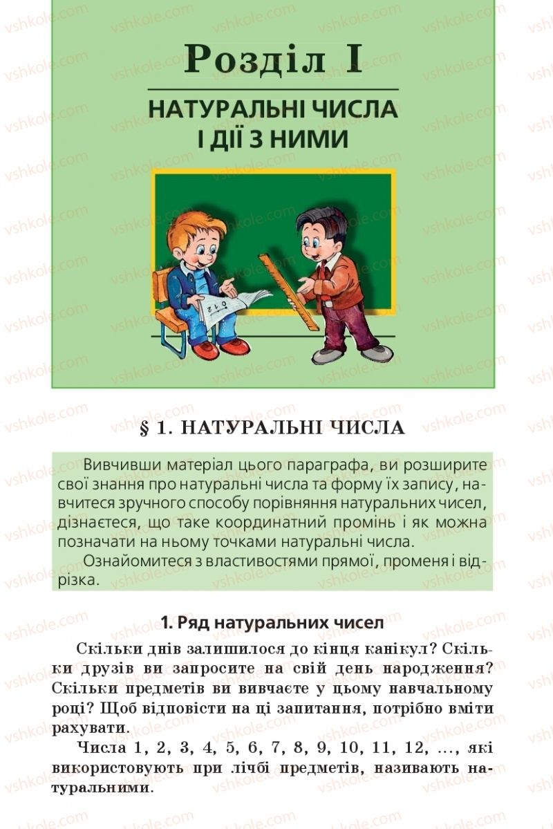 Страница 5   Учебник Математика 5 класс А.Г. Мерзляк, В.Б. Полонський, М.С. Якір 2013