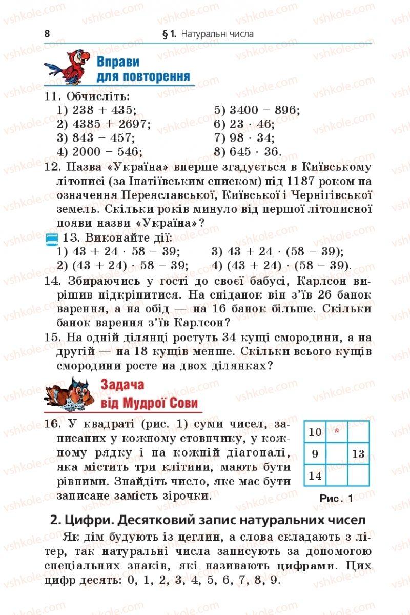 Страница 8 | Учебник Математика 5 класс А.Г. Мерзляк, В.Б. Полонський, М.С. Якір 2013