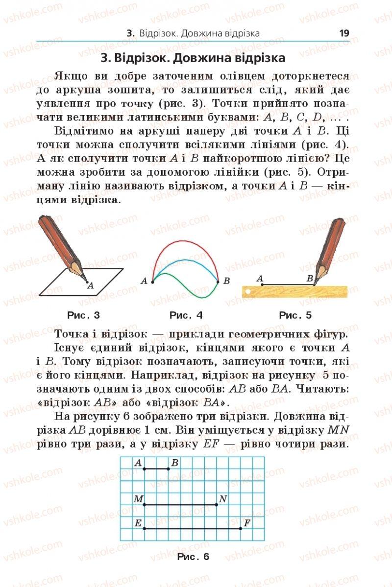 Страница 19   Учебник Математика 5 класс А.Г. Мерзляк, В.Б. Полонський, М.С. Якір 2013