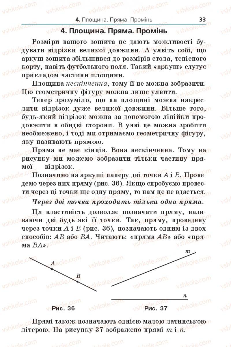 Страница 33 | Учебник Математика 5 класс А.Г. Мерзляк, В.Б. Полонський, М.С. Якір 2013