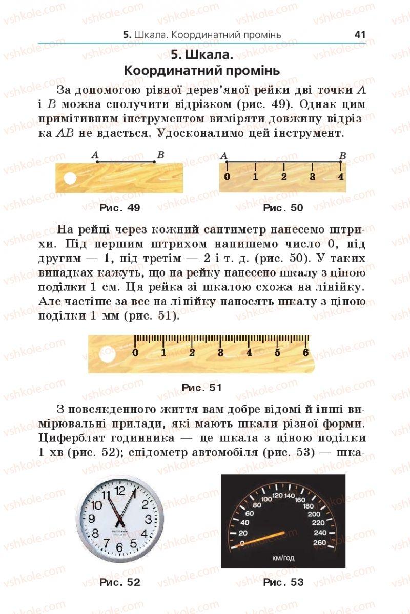 Страница 41 | Учебник Математика 5 класс А.Г. Мерзляк, В.Б. Полонський, М.С. Якір 2013