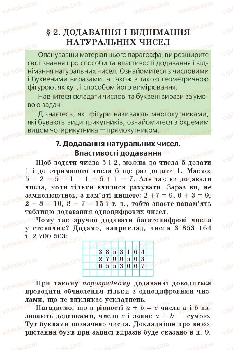 Страница 58 | Учебник Математика 5 класс А.Г. Мерзляк, В.Б. Полонський, М.С. Якір 2013