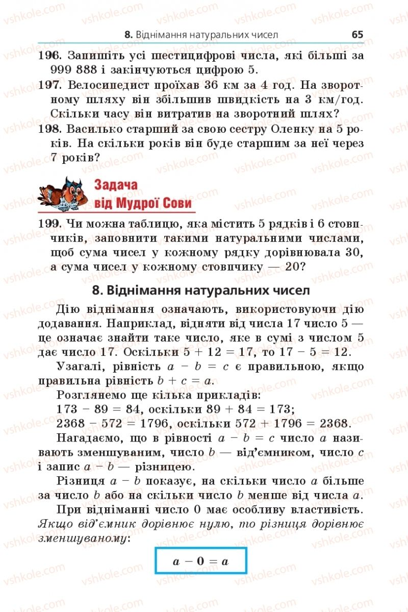 Страница 65 | Учебник Математика 5 класс А.Г. Мерзляк, В.Б. Полонський, М.С. Якір 2013