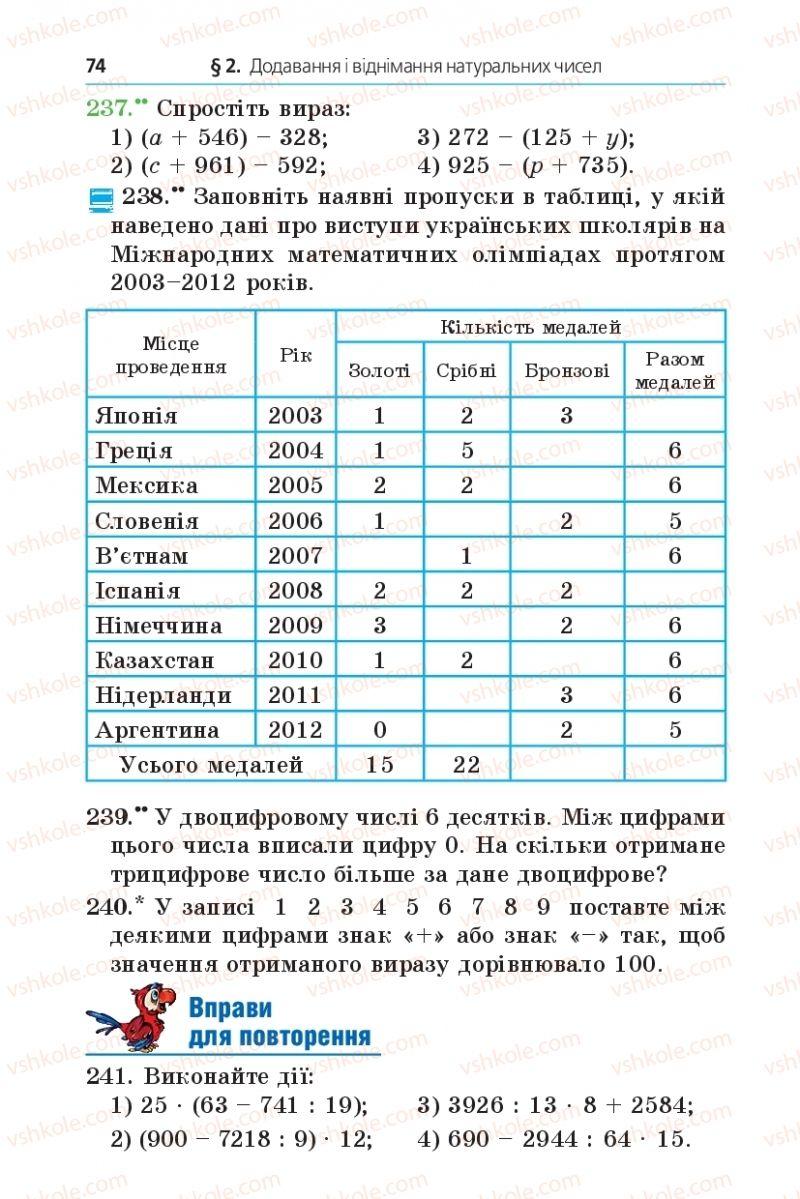 Страница 74 | Учебник Математика 5 класс А.Г. Мерзляк, В.Б. Полонський, М.С. Якір 2013