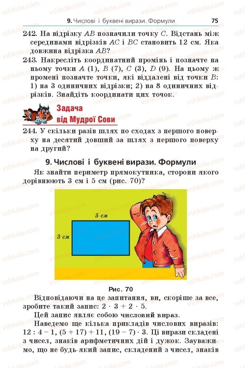 Страница 75 | Учебник Математика 5 класс А.Г. Мерзляк, В.Б. Полонський, М.С. Якір 2013