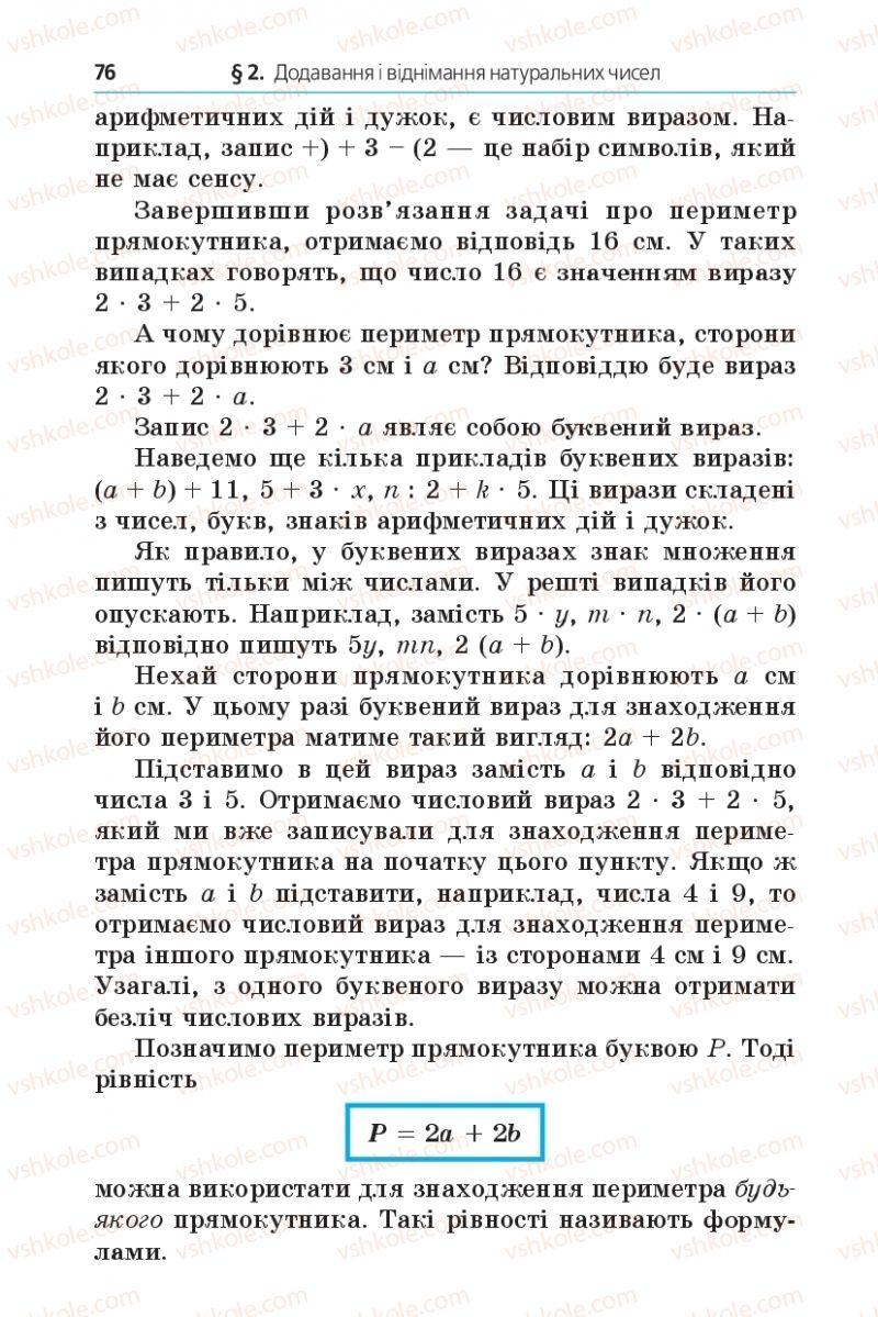 Страница 76   Учебник Математика 5 класс А.Г. Мерзляк, В.Б. Полонський, М.С. Якір 2013