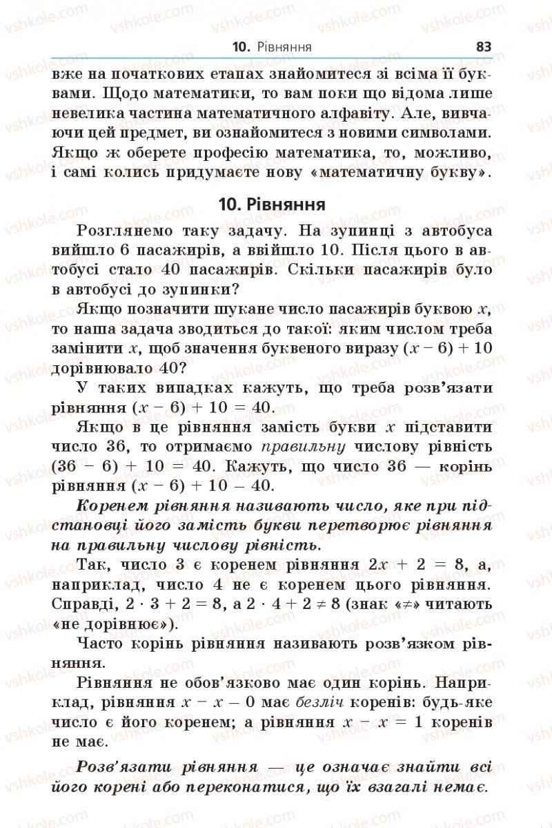 Страница 83 | Учебник Математика 5 класс А.Г. Мерзляк, В.Б. Полонський, М.С. Якір 2013