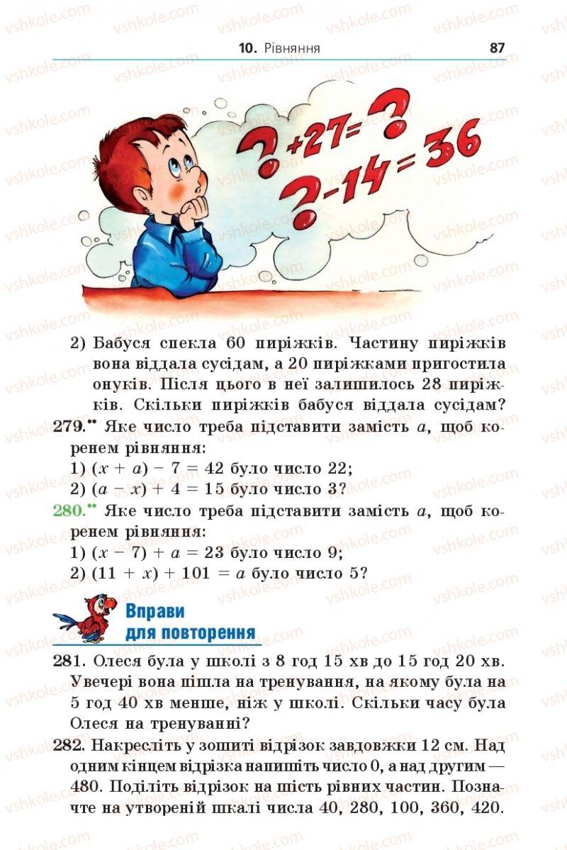 Страница 87   Учебник Математика 5 класс А.Г. Мерзляк, В.Б. Полонський, М.С. Якір 2013