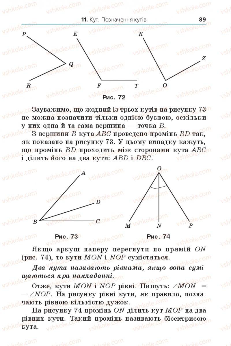Страница 89 | Учебник Математика 5 класс А.Г. Мерзляк, В.Б. Полонський, М.С. Якір 2013