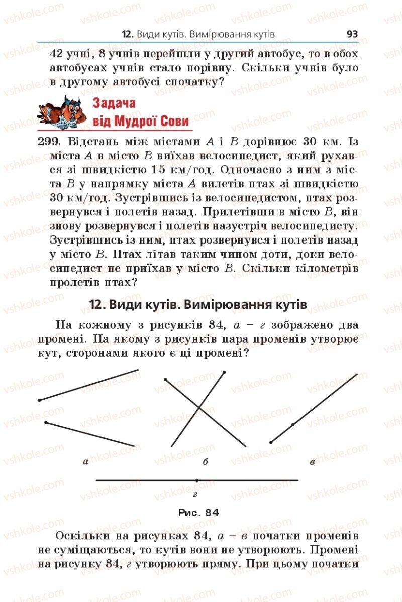 Страница 93 | Учебник Математика 5 класс А.Г. Мерзляк, В.Б. Полонський, М.С. Якір 2013