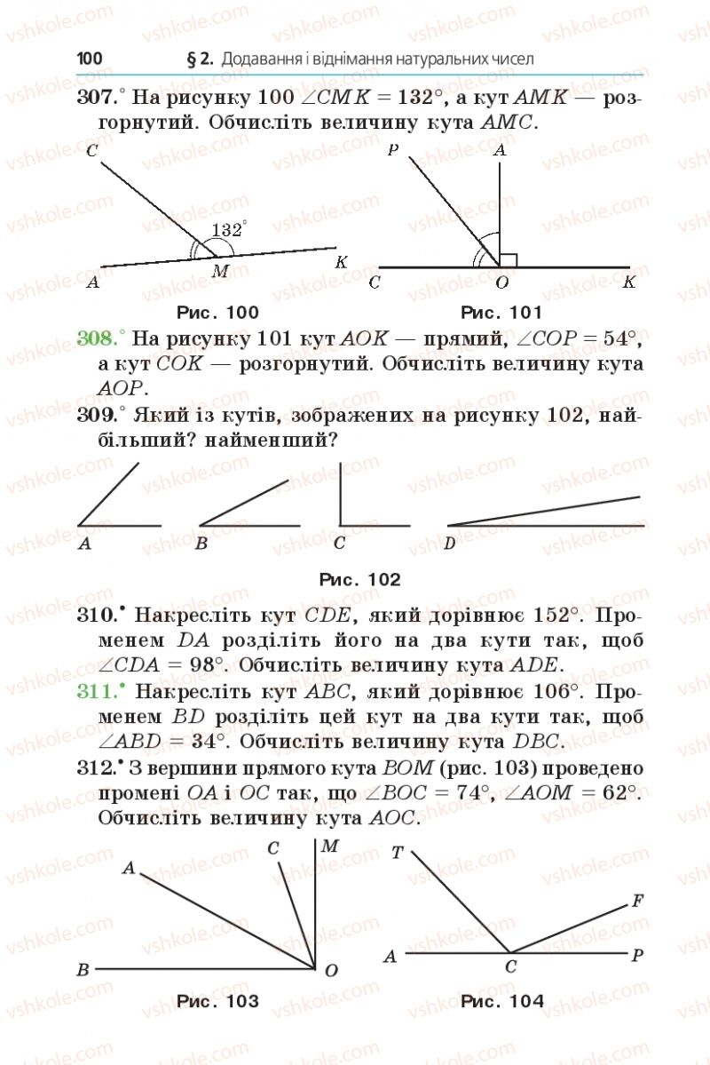 Страница 100 | Учебник Математика 5 класс А.Г. Мерзляк, В.Б. Полонський, М.С. Якір 2013