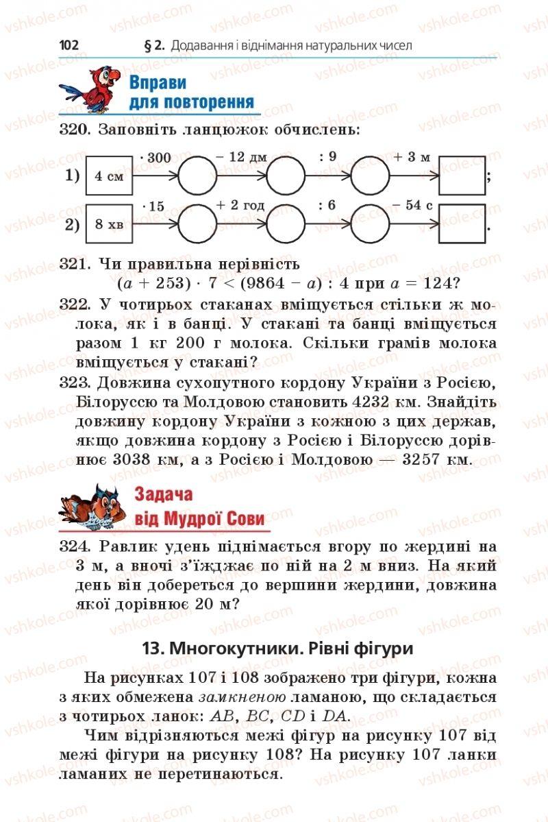 Страница 102 | Учебник Математика 5 класс А.Г. Мерзляк, В.Б. Полонський, М.С. Якір 2013