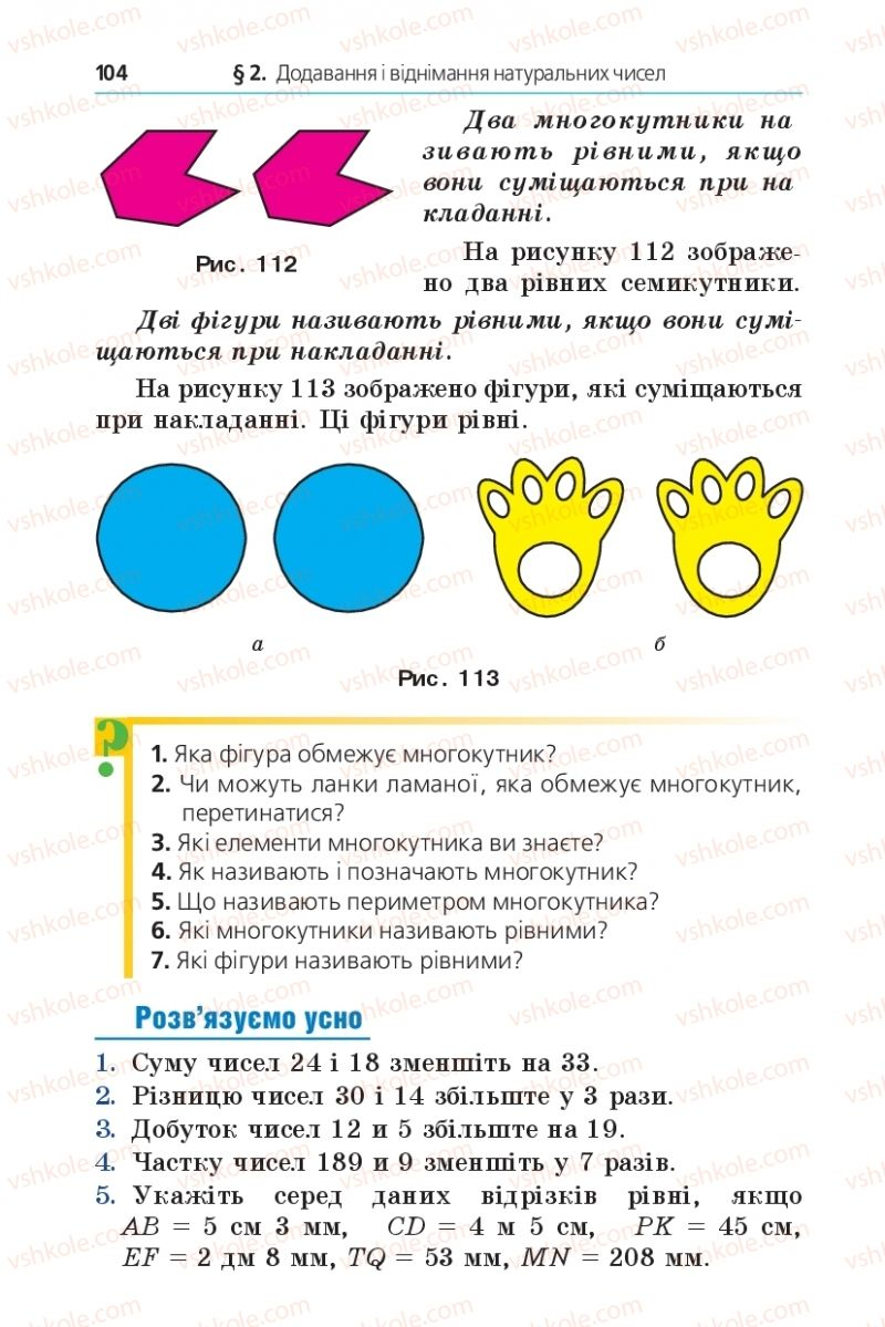 Страница 104 | Учебник Математика 5 класс А.Г. Мерзляк, В.Б. Полонський, М.С. Якір 2013