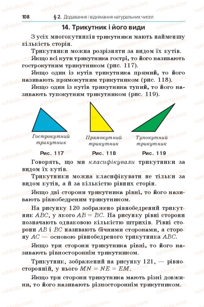 Страница 108 | Учебник Математика 5 класс А.Г. Мерзляк, В.Б. Полонський, М.С. Якір 2013