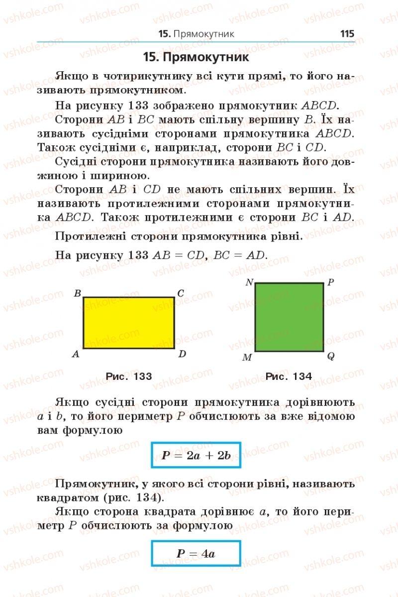 Страница 115   Учебник Математика 5 класс А.Г. Мерзляк, В.Б. Полонський, М.С. Якір 2013