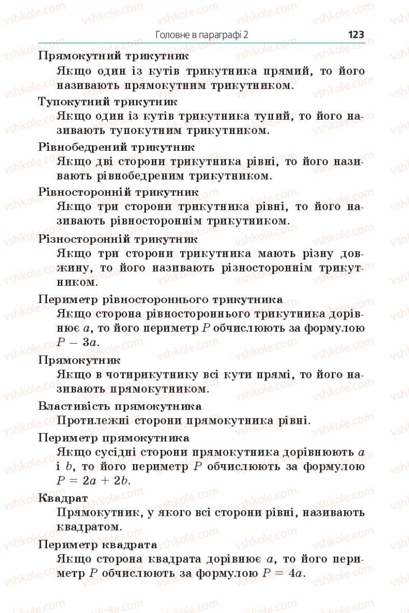 Страница 123 | Учебник Математика 5 класс А.Г. Мерзляк, В.Б. Полонський, М.С. Якір 2013