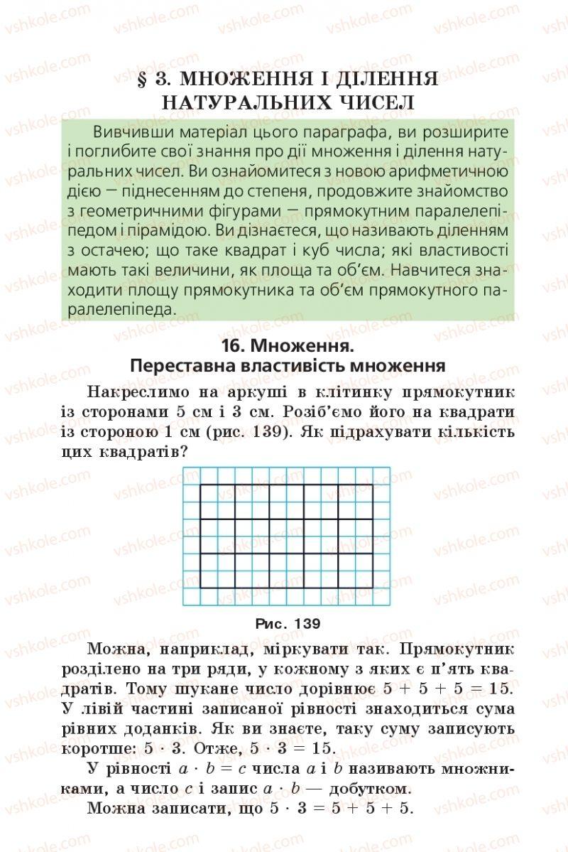 Страница 124 | Учебник Математика 5 класс А.Г. Мерзляк, В.Б. Полонський, М.С. Якір 2013