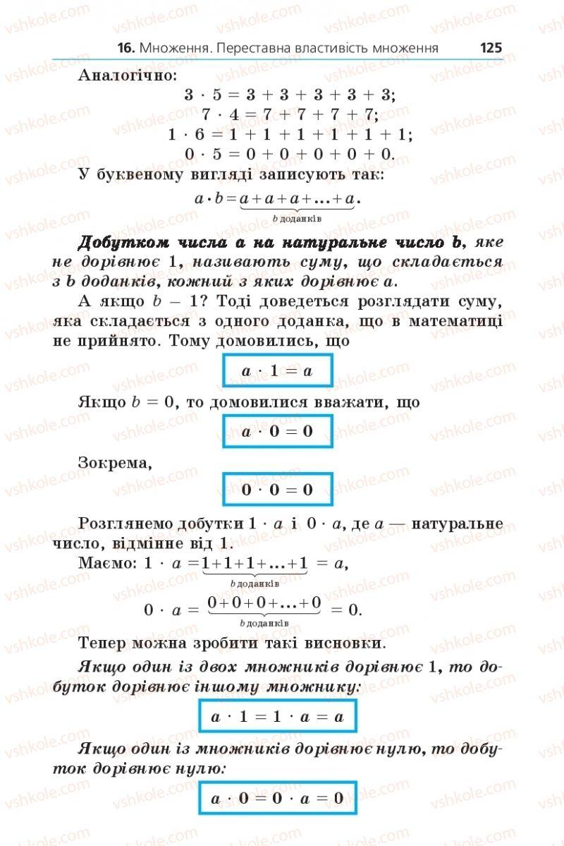 Страница 125 | Учебник Математика 5 класс А.Г. Мерзляк, В.Б. Полонський, М.С. Якір 2013