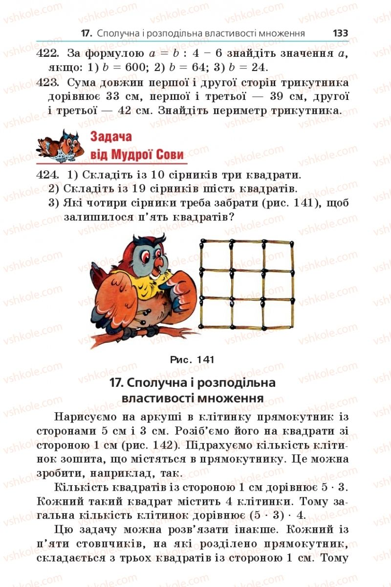 Страница 133 | Учебник Математика 5 класс А.Г. Мерзляк, В.Б. Полонський, М.С. Якір 2013