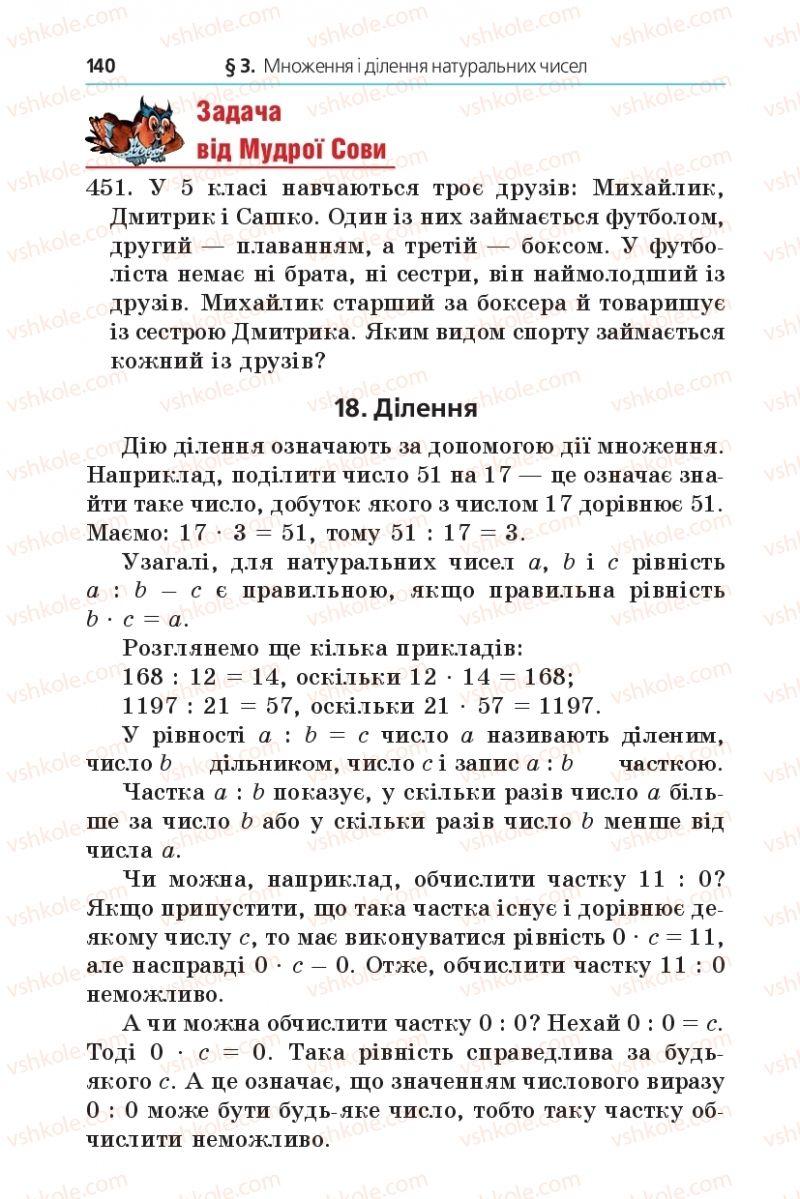 Страница 140 | Учебник Математика 5 класс А.Г. Мерзляк, В.Б. Полонський, М.С. Якір 2013