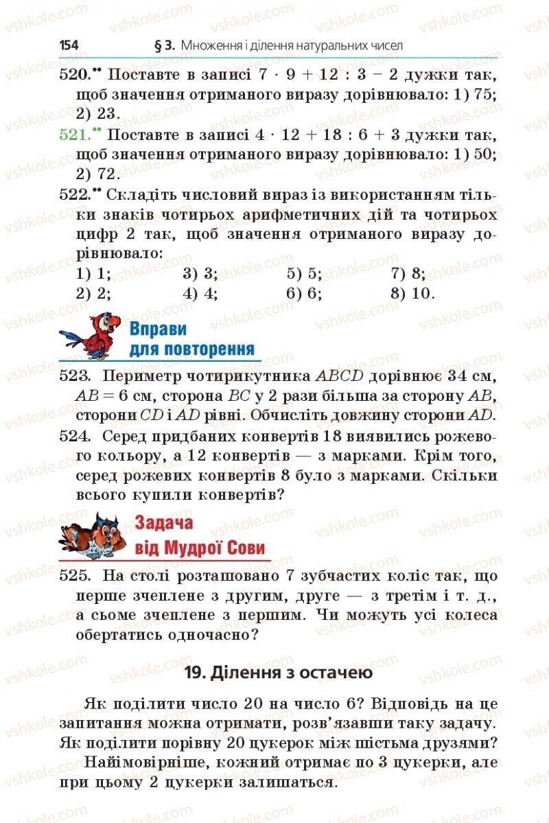 Страница 154 | Учебник Математика 5 класс А.Г. Мерзляк, В.Б. Полонський, М.С. Якір 2013
