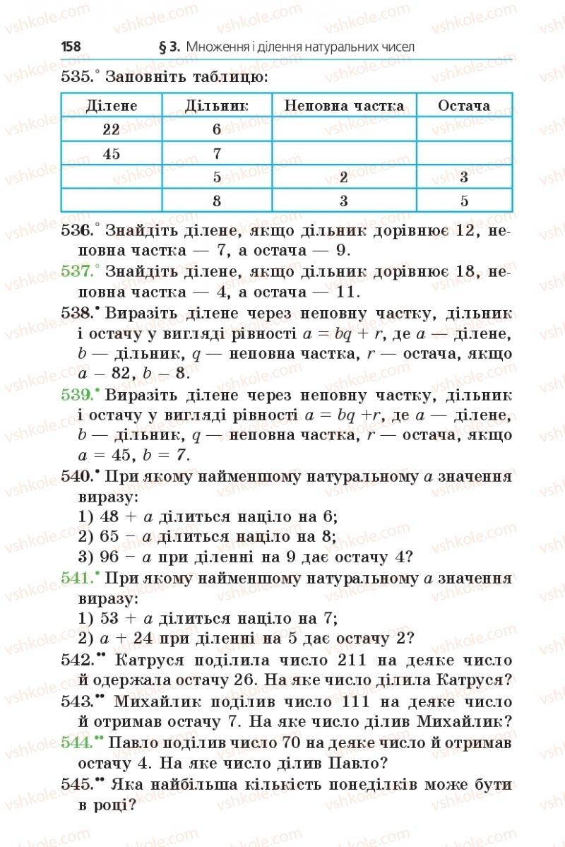 Страница 158 | Учебник Математика 5 класс А.Г. Мерзляк, В.Б. Полонський, М.С. Якір 2013