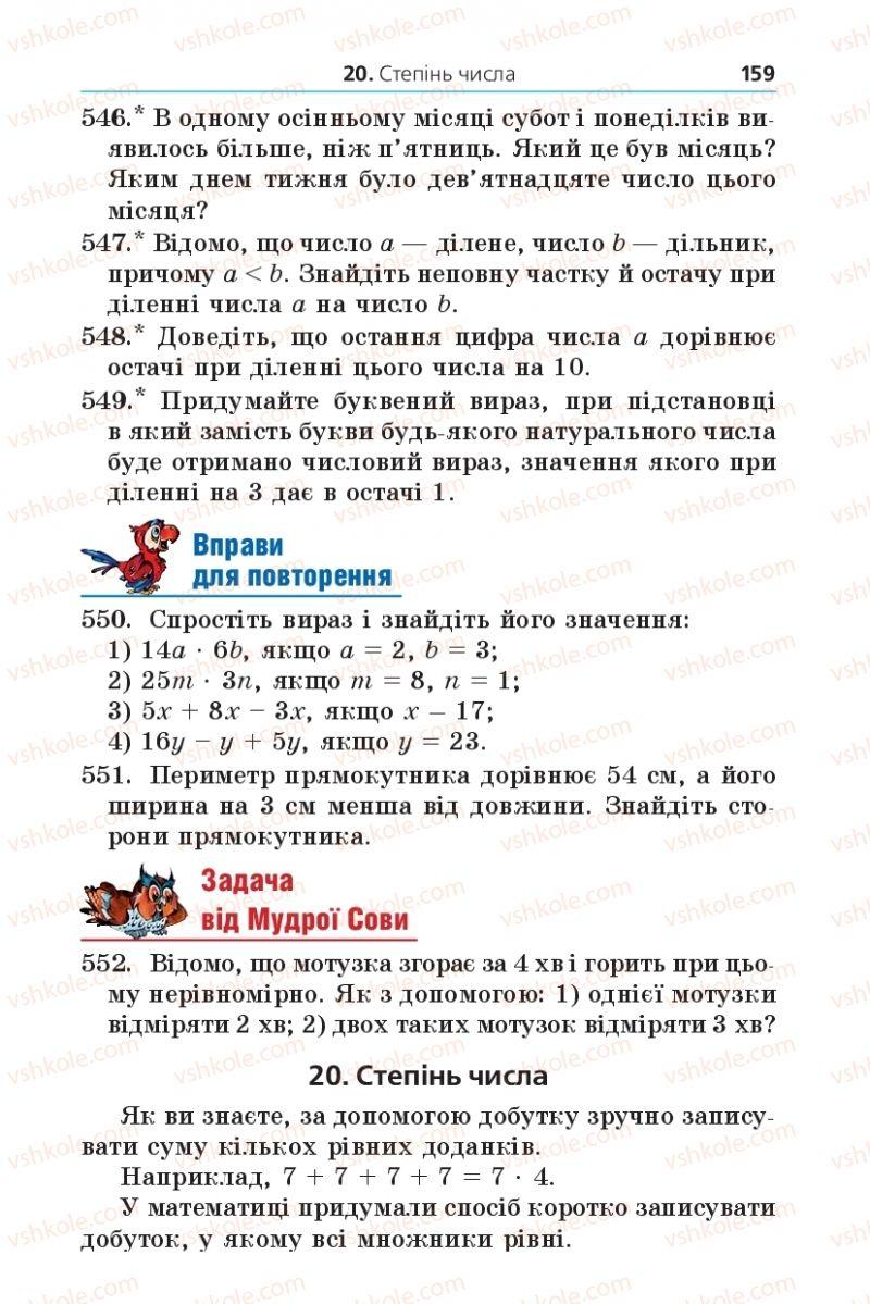 Страница 159 | Учебник Математика 5 класс А.Г. Мерзляк, В.Б. Полонський, М.С. Якір 2013
