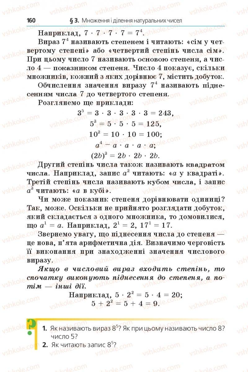 Страница 160 | Учебник Математика 5 класс А.Г. Мерзляк, В.Б. Полонський, М.С. Якір 2013