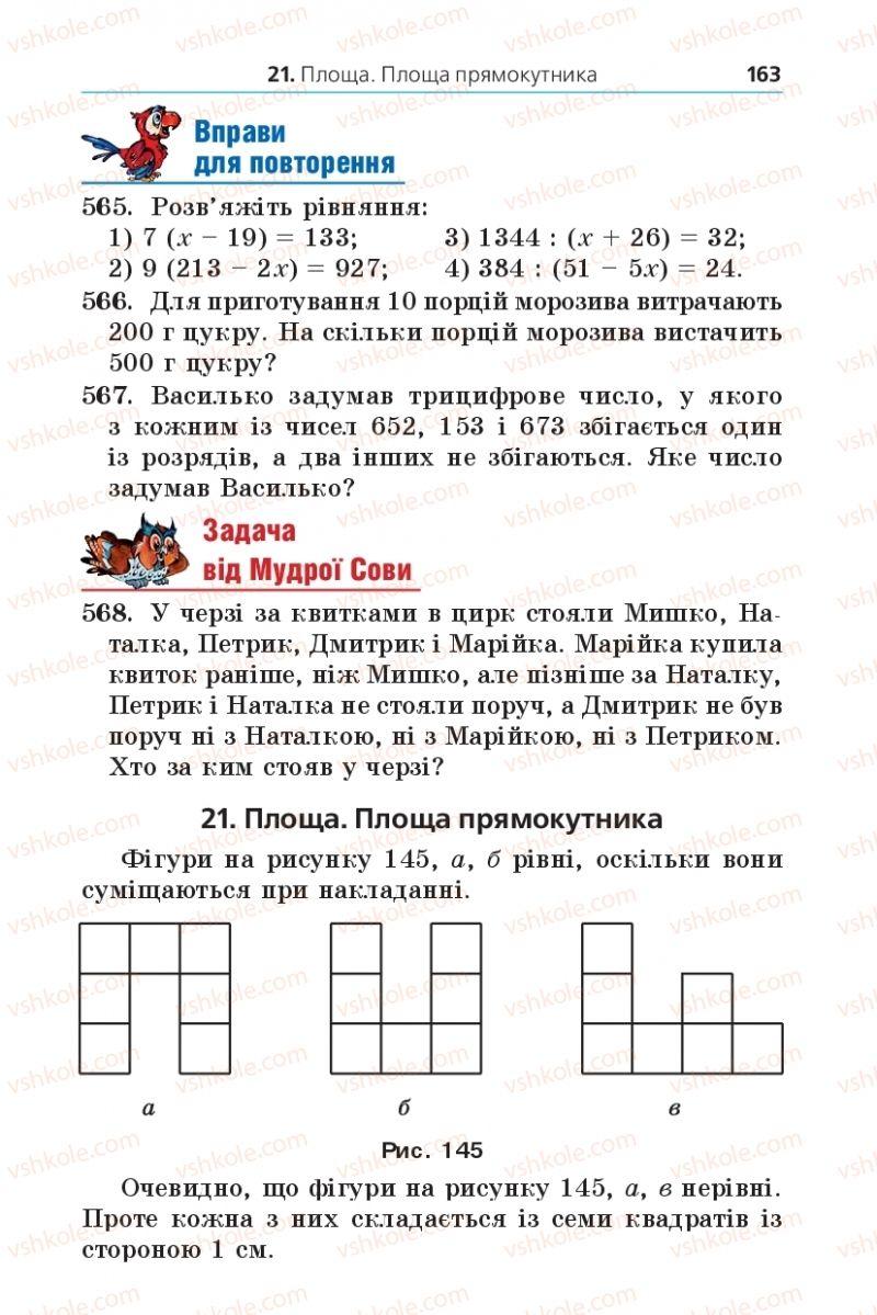 Страница 163 | Учебник Математика 5 класс А.Г. Мерзляк, В.Б. Полонський, М.С. Якір 2013