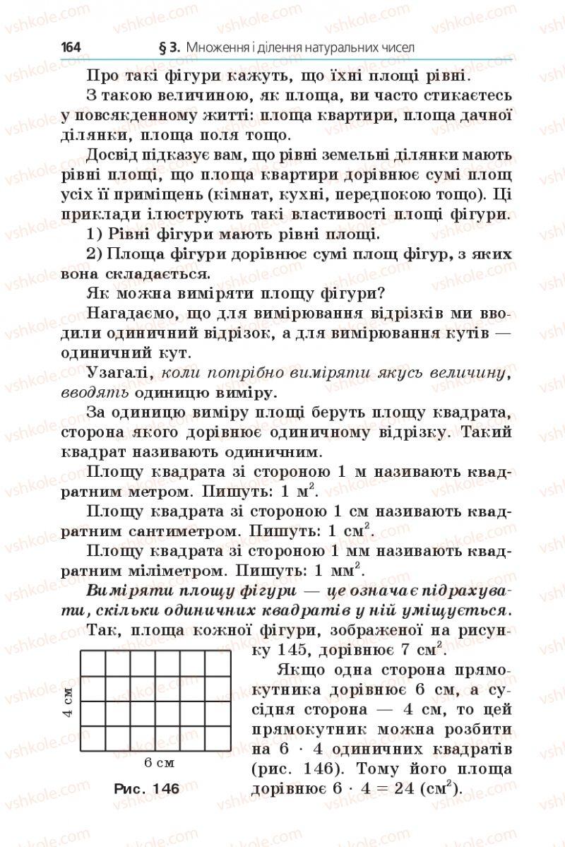 Страница 164 | Учебник Математика 5 класс А.Г. Мерзляк, В.Б. Полонський, М.С. Якір 2013