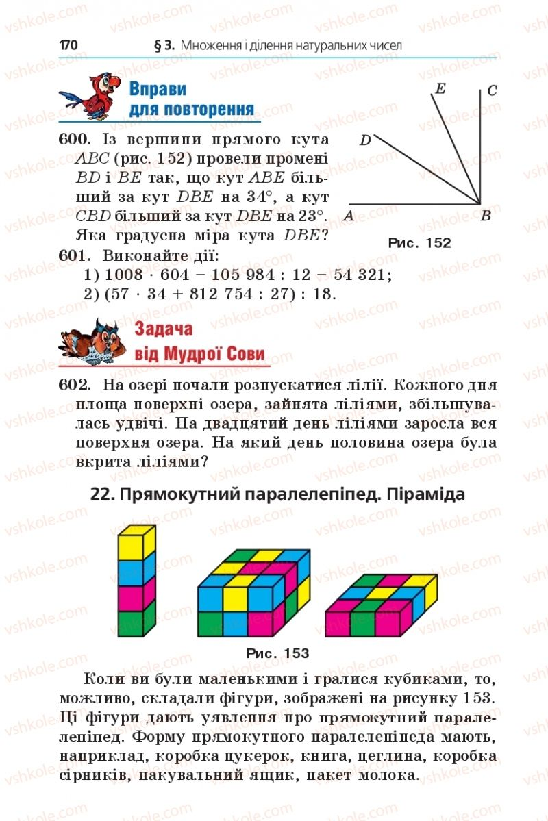 Страница 170 | Учебник Математика 5 класс А.Г. Мерзляк, В.Б. Полонський, М.С. Якір 2013