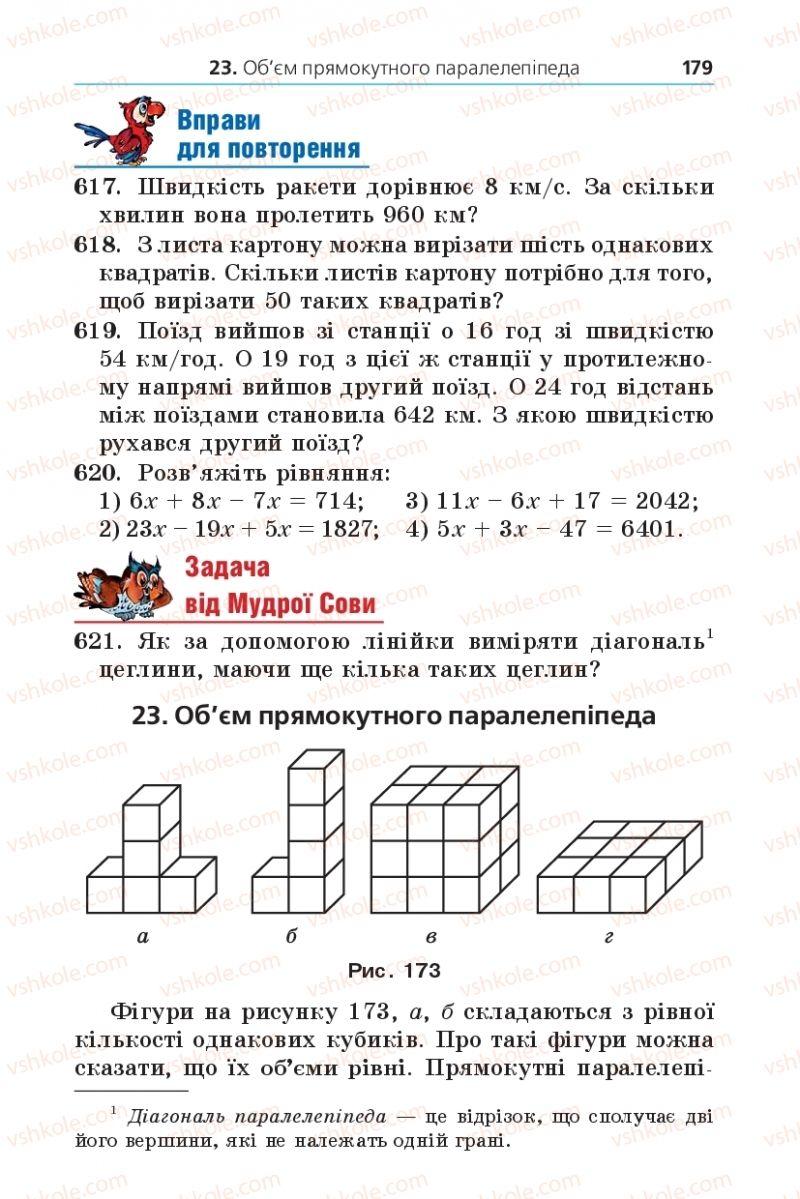Страница 179 | Учебник Математика 5 класс А.Г. Мерзляк, В.Б. Полонський, М.С. Якір 2013
