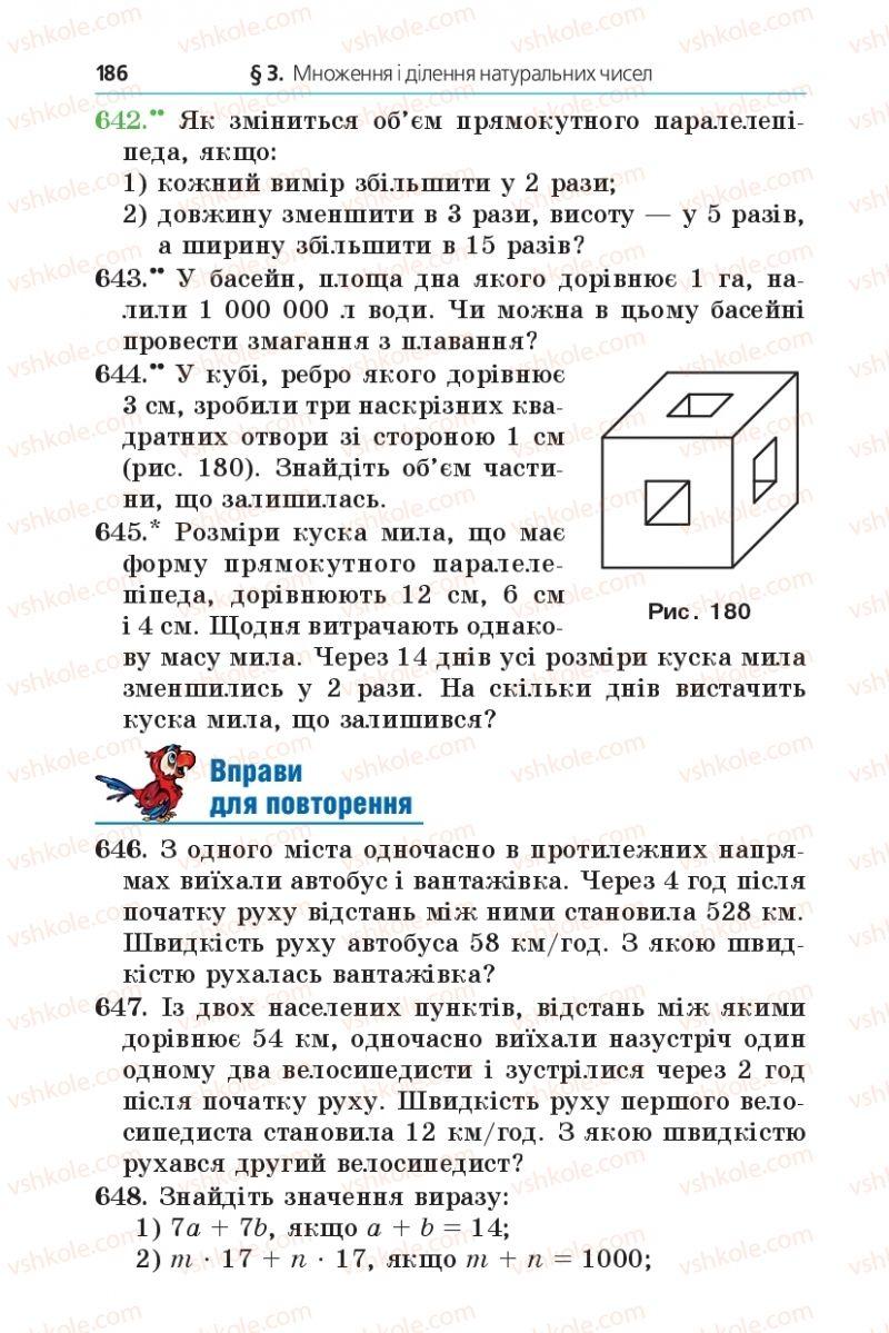 Страница 186 | Учебник Математика 5 класс А.Г. Мерзляк, В.Б. Полонський, М.С. Якір 2013