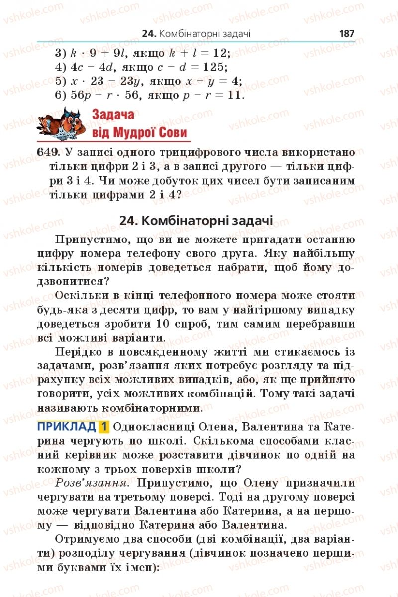 Страница 187 | Учебник Математика 5 класс А.Г. Мерзляк, В.Б. Полонський, М.С. Якір 2013