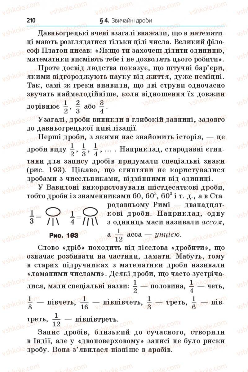 Страница 210   Учебник Математика 5 класс А.Г. Мерзляк, В.Б. Полонський, М.С. Якір 2013