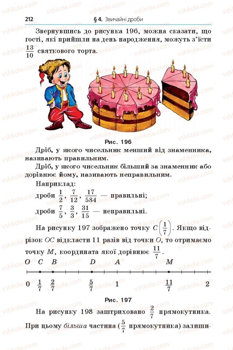 Страница 212 | Учебник Математика 5 класс А.Г. Мерзляк, В.Б. Полонський, М.С. Якір 2013