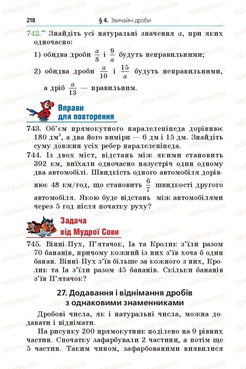 Страница 218 | Учебник Математика 5 класс А.Г. Мерзляк, В.Б. Полонський, М.С. Якір 2013