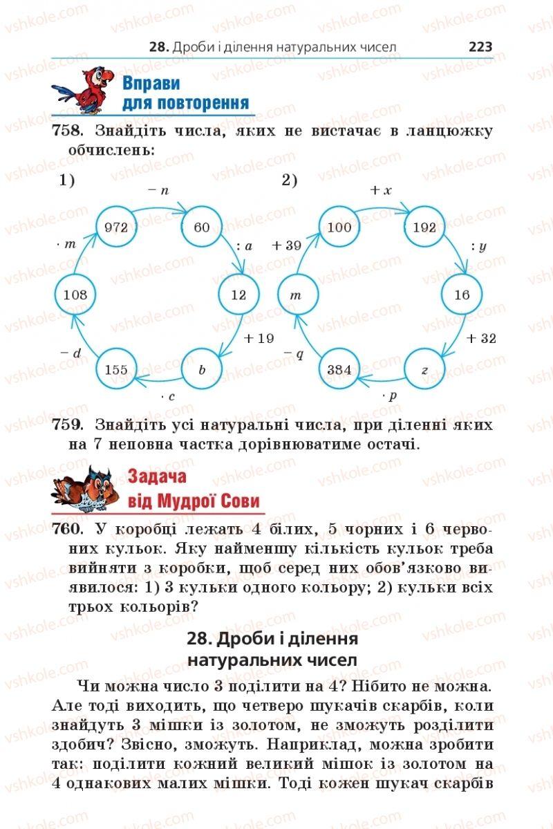 Страница 223 | Учебник Математика 5 класс А.Г. Мерзляк, В.Б. Полонський, М.С. Якір 2013