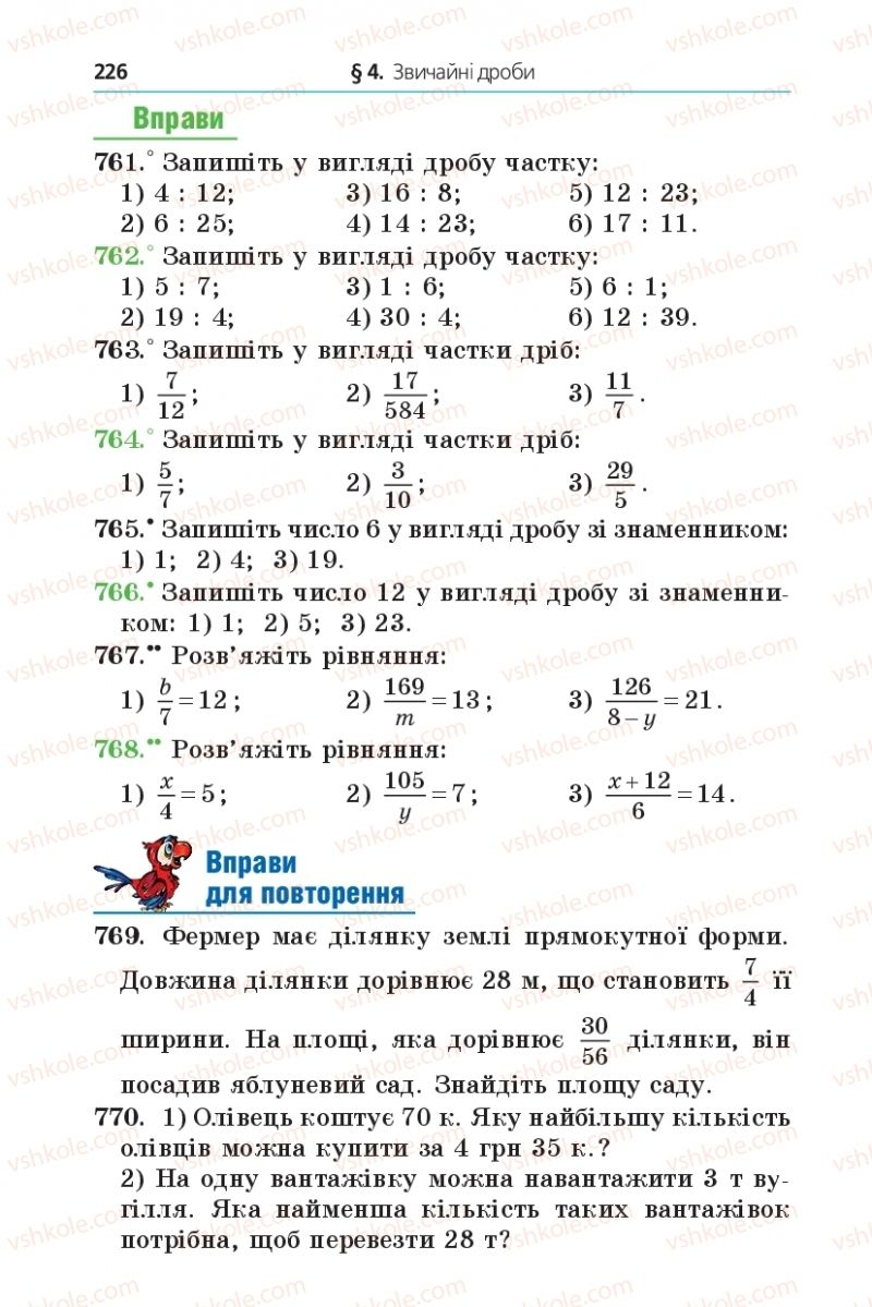 Страница 226   Учебник Математика 5 класс А.Г. Мерзляк, В.Б. Полонський, М.С. Якір 2013