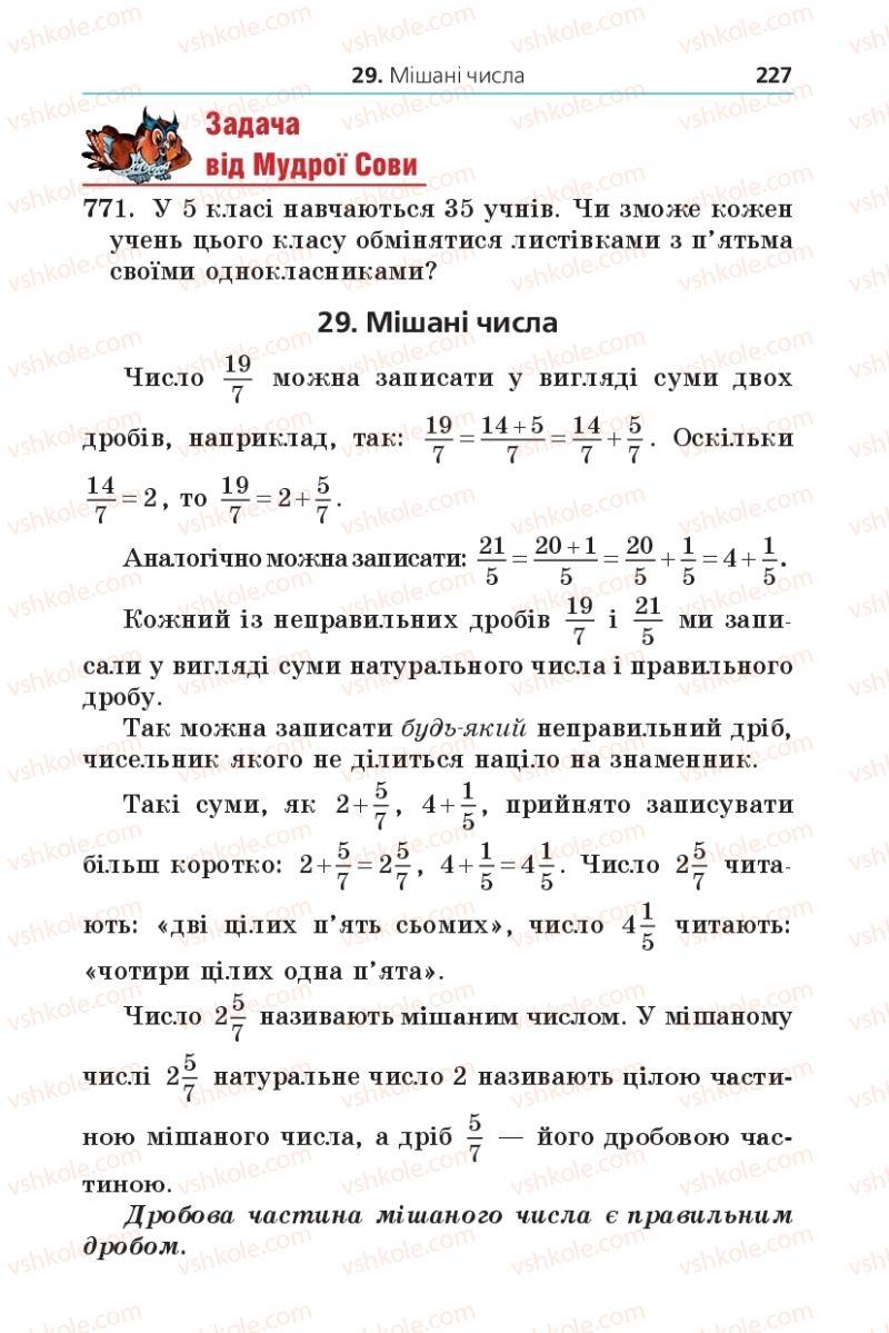 Страница 227 | Учебник Математика 5 класс А.Г. Мерзляк, В.Б. Полонський, М.С. Якір 2013