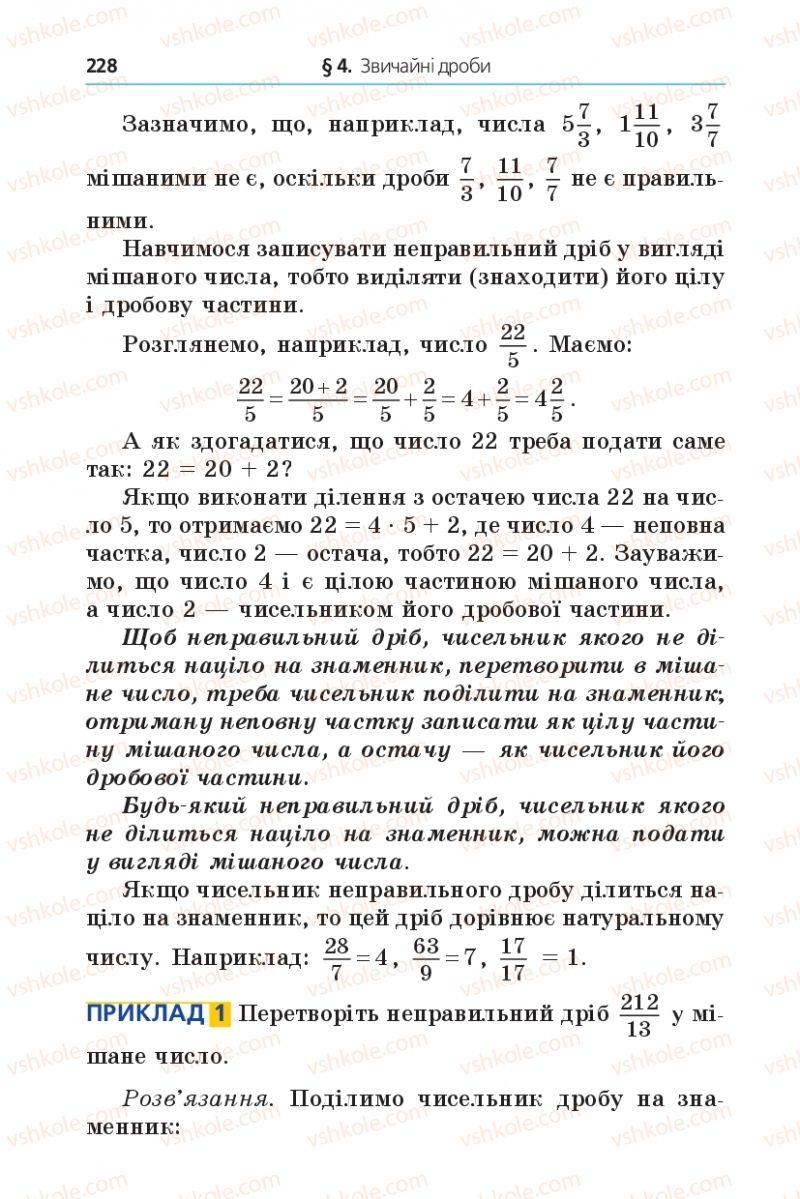 Страница 228 | Учебник Математика 5 класс А.Г. Мерзляк, В.Б. Полонський, М.С. Якір 2013
