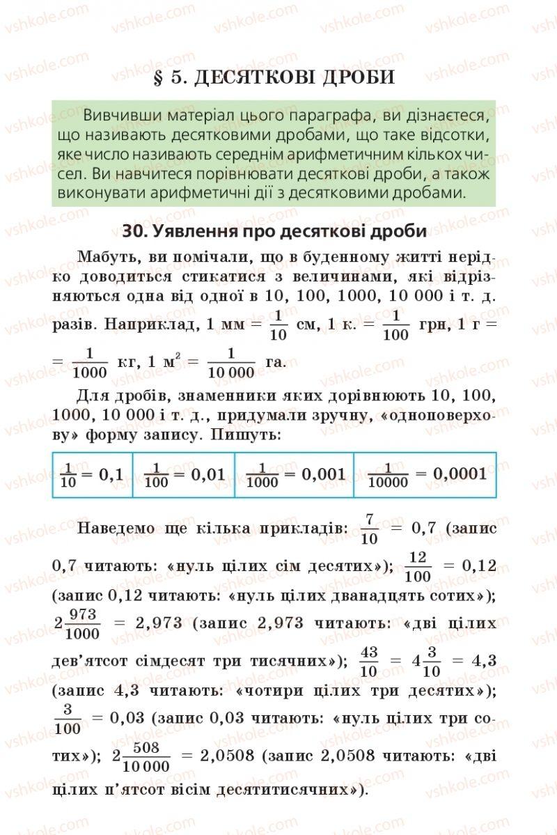 Страница 239 | Учебник Математика 5 класс А.Г. Мерзляк, В.Б. Полонський, М.С. Якір 2013