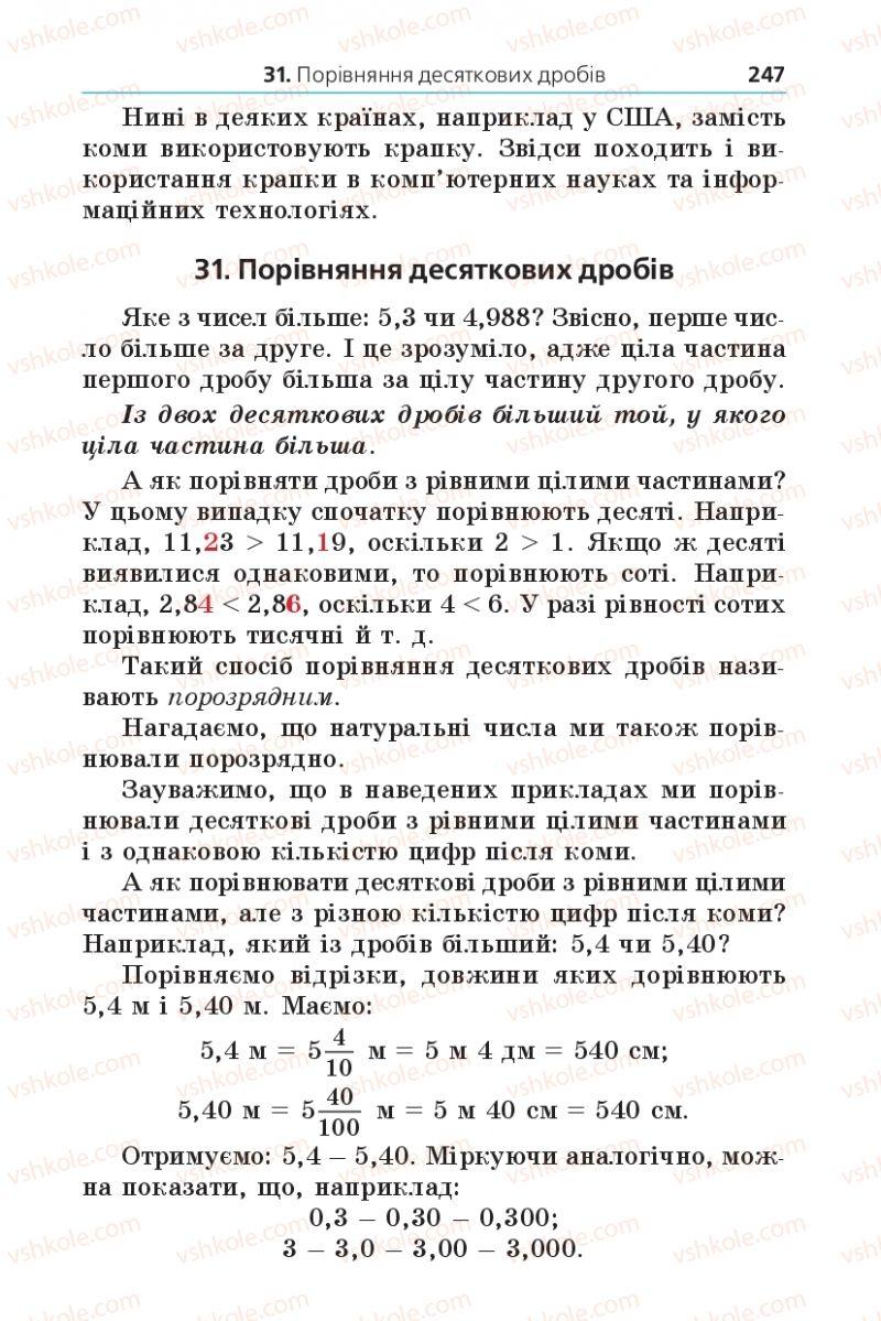 Страница 247 | Учебник Математика 5 класс А.Г. Мерзляк, В.Б. Полонський, М.С. Якір 2013
