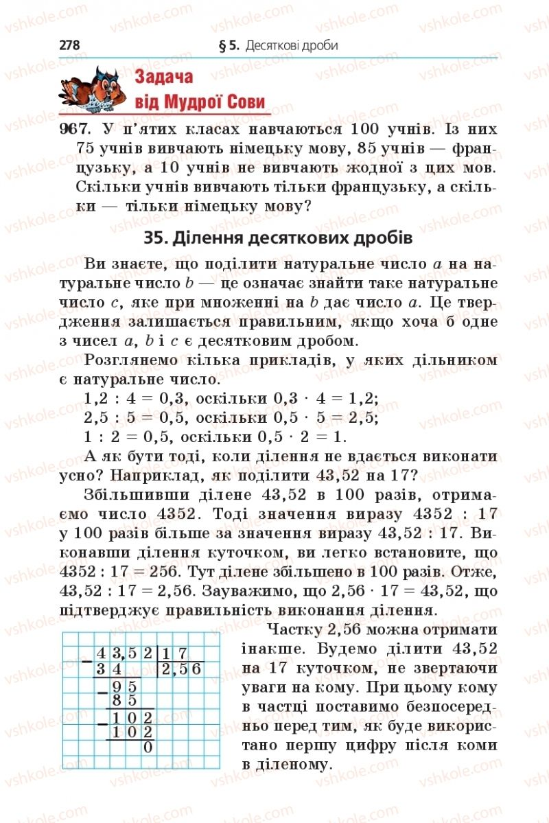Страница 278 | Учебник Математика 5 класс А.Г. Мерзляк, В.Б. Полонський, М.С. Якір 2013